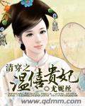 高官的秘密恋人:婚姻支付宝